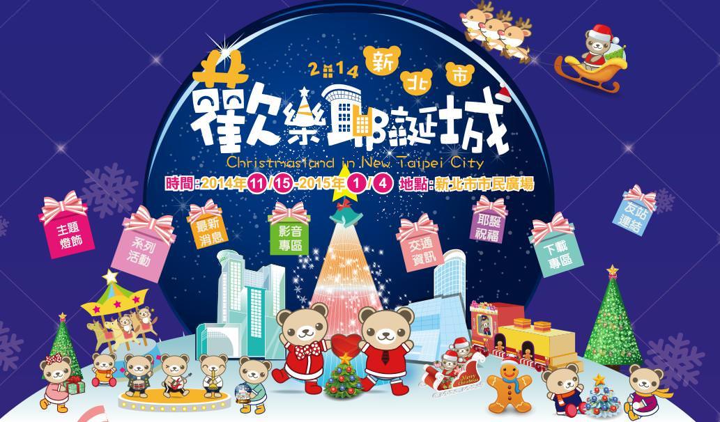 【台北旅遊】2014新北市歡樂耶誕城 ─冬天最期待的聖誕節活動