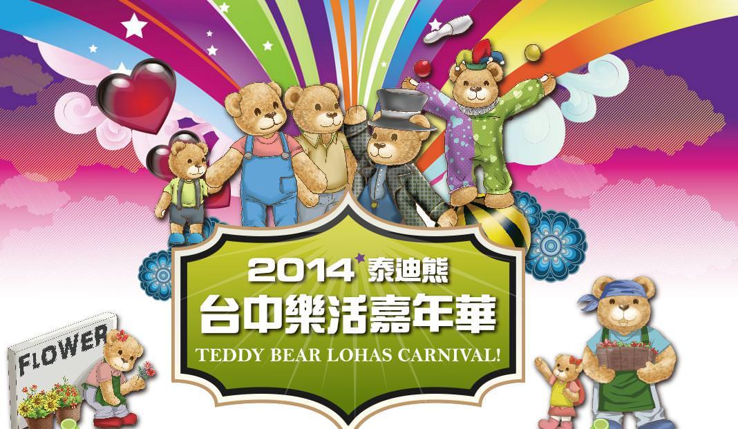 【台中泰迪熊展】2014泰迪熊台中樂活嘉年華