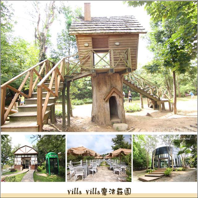【苗栗旅遊景點】villa villa魔法莊園 @通往夢幻場景與小朋友最愛的魔法樹屋