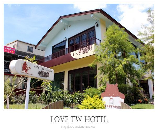 【宜蘭旅遊景點】小熊書房、梅花湖@梅花湖畔暖系親子咖啡廳